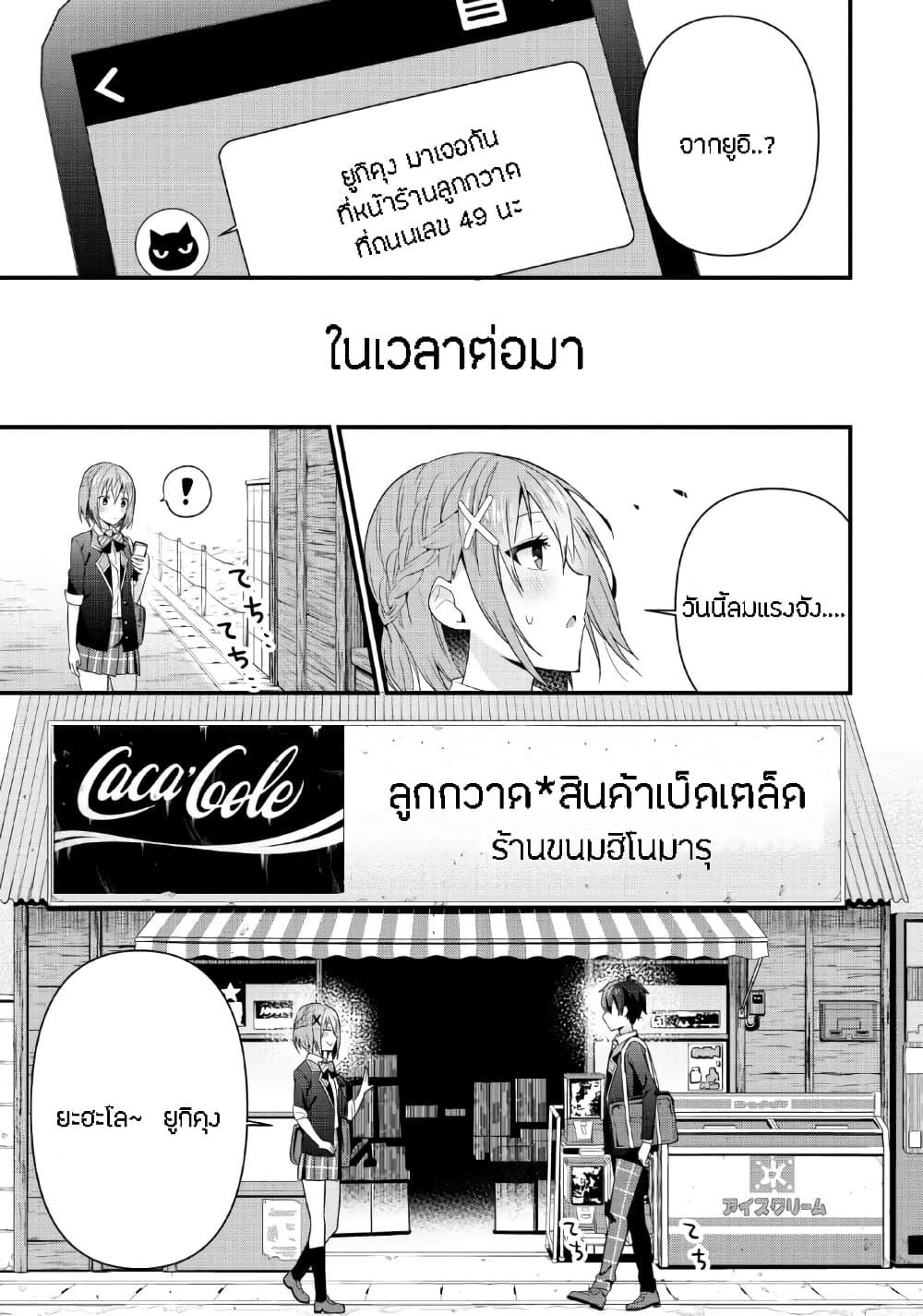 อ่านการ์ตูน Tonari no Seki ni Natta Bishoujo ga Horesaseyou to Karakatte Kuru ga Itsunomanika Kaeriuchi ni Shite Ita ตอนที่ 4 หน้าที่ 17