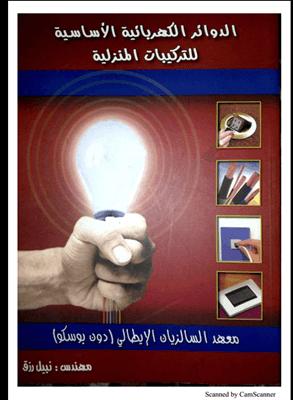 تحميل كتاب  الدوائر الكهربيه للتركيبات المنزليه للمهندس نبيل رزق