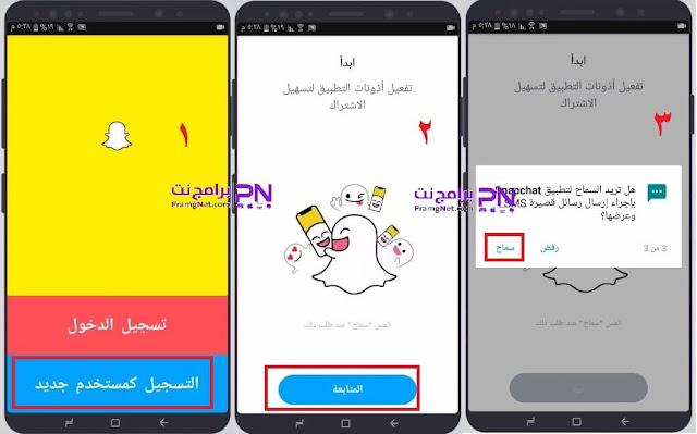 تسجيل مستخدم جديد في سناب شات