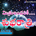 Good Night Wishes and Telugu Quotes HD Wallpapers Best Thoughts and Sayings Good Night Telugu Quotes Images