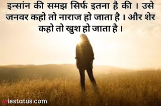 motivational shayari in hindi