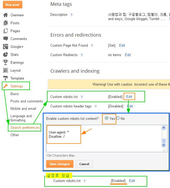 구글 블로그 로보트.텍스트(robots.txt) -검색엔진 차단 설정