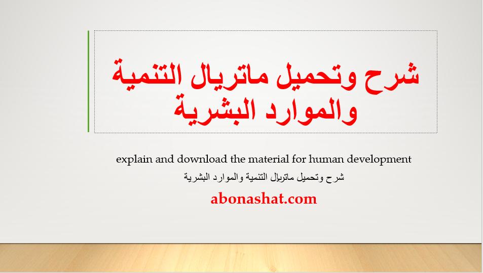 شرح وتحميل ماتريال التنمية البشرية Explain and download the material for human development