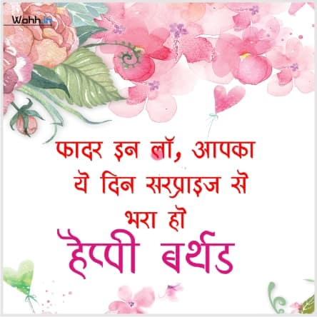 Birthday Quotes For Father In Law  In Hindi