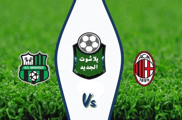 نتيجة مباراة ميلان وساسولو اليوم 12/15/2019 الدوري الايطالي
