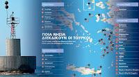 ΑΥΤΑ ΕΙΝΑΙ τα 25 νησιά που θέλουν οι Τούρκοι...