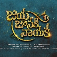 Jaya Janaki Nayaka (2017) Telugu Movie Audio CD Front Covers, Posters, Pictures, Pics, Images, Photos, Wallpapers