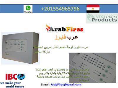 عرب فايرز لوحة تحكم أنذار حريق 8منطقة ماركة سافيير