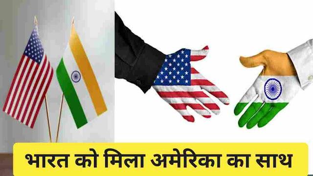 भारत को मिला अमेरिका का साथ । डोनाल्ड ट्रम्प बोले कि चीन कुछ नहीं बिगाड़ पाएगा!