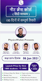 PHYSICSWALLAH: NEET CRASH COURSE (HINDI MEDIUM) COMPLETE NEET PREPARATION In 100 Days