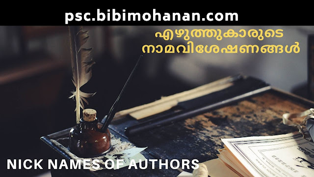 Nick names of malayalam authorsഎഴുത്തുകാരുടെ  നാമവിശേഷണങ്ങൾ