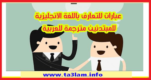 40 عباراة باللغة الانجليزية للتعارف مترجمة للعربية