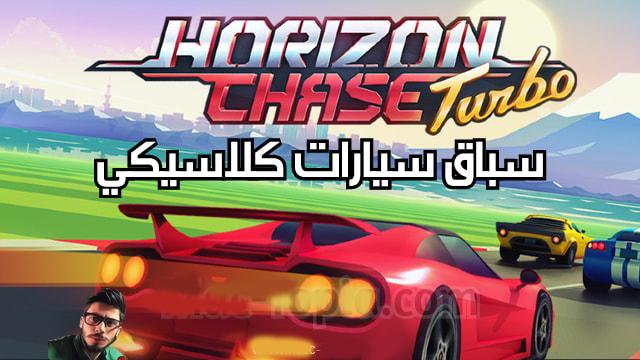 تحميل لعبة Horizon Chase,تنزيل لعبة Horizon Chase,تحميل لعبة هورايزون شيس,تنزيل لعبة هورايزون شيس ,تحميل هورايزون شيس ,تنزيل هورايزون شيس ,تحميل Horizon Chase,تنزيل Horizon Chase,
