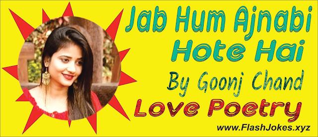 JAB HUM AJNABI HOTE HAI | GOONJ CHAND | POETRY