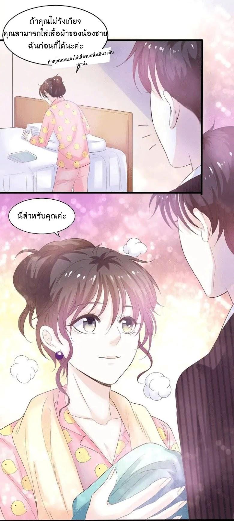 Full Marks, Hidden Marriage - หน้า 6