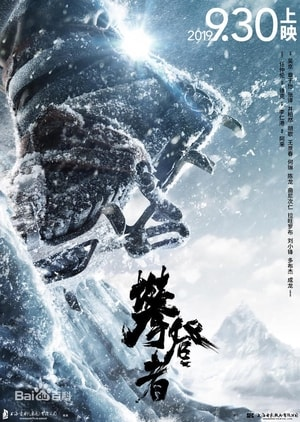 The Climbers 2019, Chinese Movie, Synopsis, Cast, Trailer