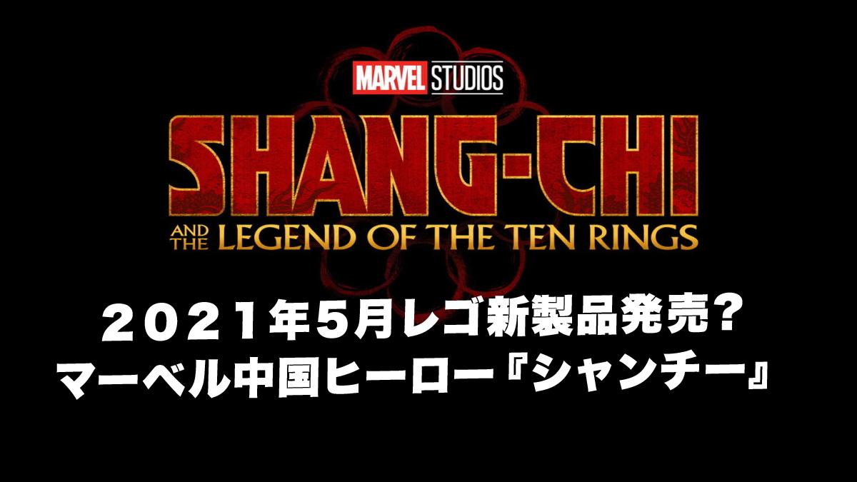 レゴ新製品マーベル新ヒーロー『シャンチー』セット5月発売?(2021)