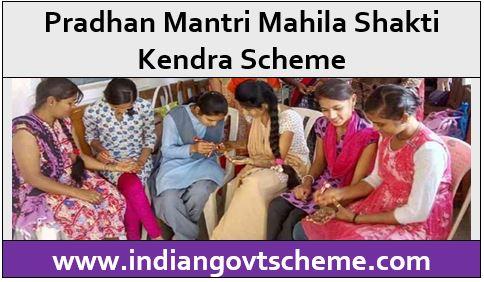 Mahila Shakti Kendra Scheme