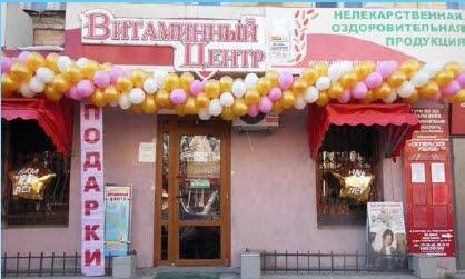 Витаминный центр Магазин г Саратов, Советская, 49