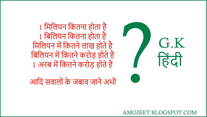 million-billion-meaning-in-hindi