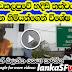 [Sinhala VIDEO]- Sumanarathana Thero Special Speech on 2016 Dec 3