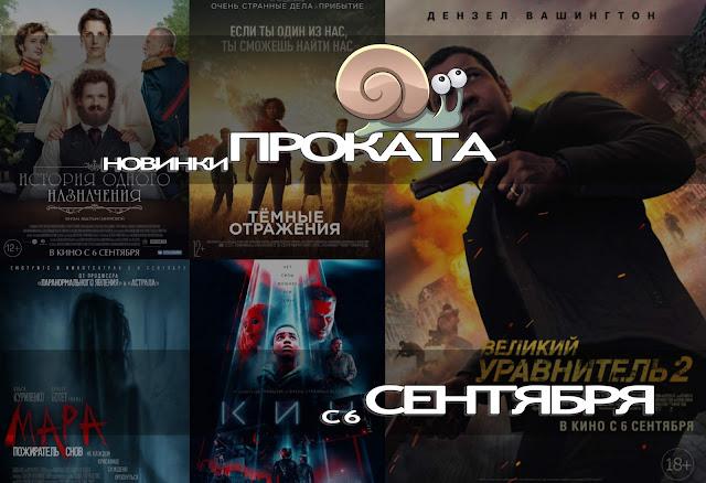 Фильмы, выходящие в прокат с 6 сентября