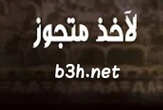 كلمات اغنية والله لاخذ متجوز غزل سلامة