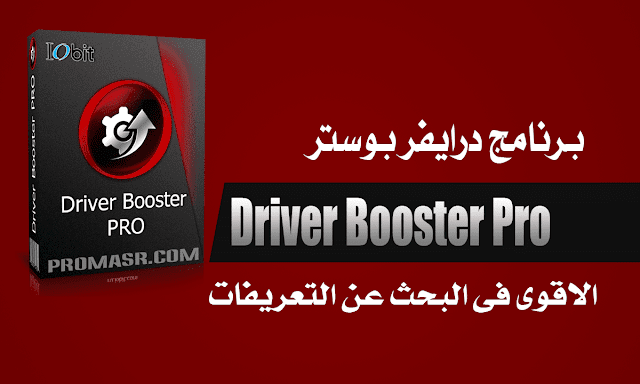 Driver Booster + serial