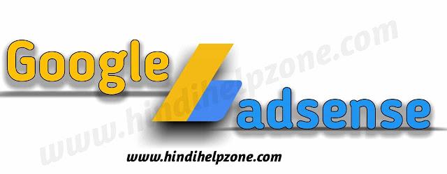 Google adsense से पैसे कैसे कमाए ?