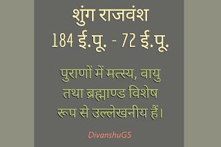 Shung rajvansh