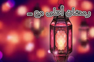 رمضان احلى مع (اكتب اسمك) ماما حبيبي زوجي خطيبي 2021 رسائل تهنئة رمضان كريم