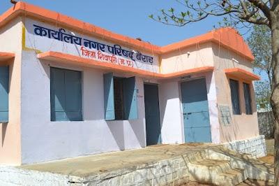नप बैराड़ में प्रधानमंत्री आवास योजना की सूची में अमीरों के नाम पात्रों के नाम हटाए, मकान, वाहन खेती वाले लोग शामिल