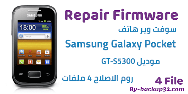 سوفت وير هاتف Galaxy Pocket موديل GT-S5300 روم الاصلاح 4 ملفات تحميل مباشر