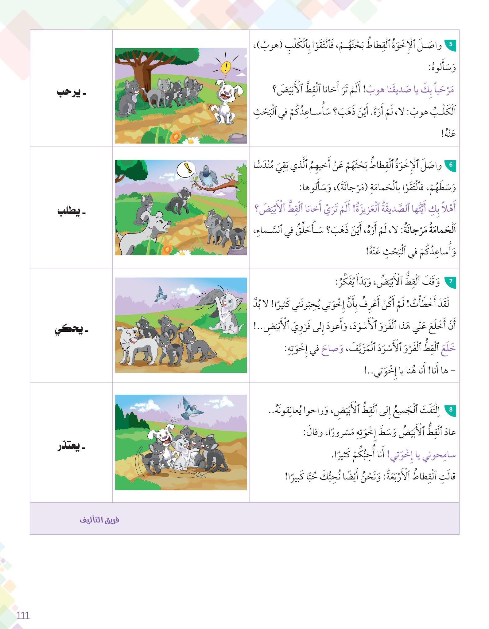 حكاية الإخوة القطاط المستوى الثاني: تحميل+نص الحكاية