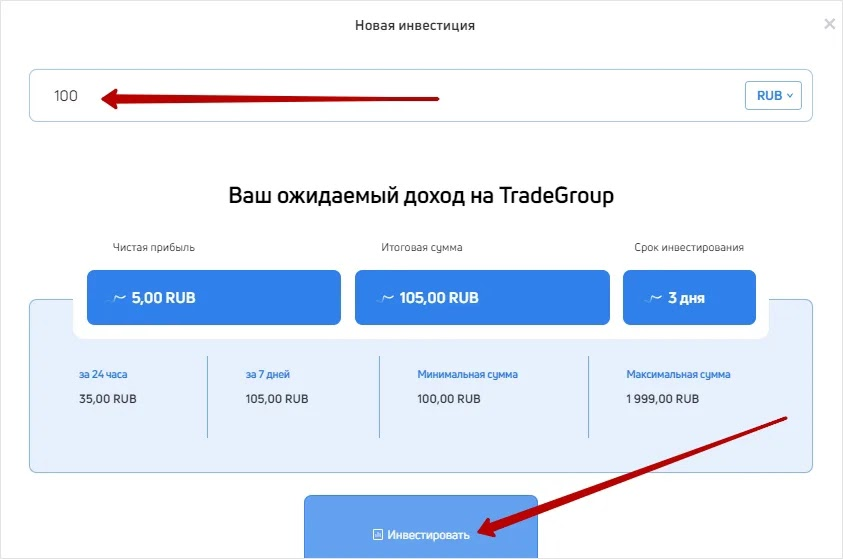 Пополнение баланса в Trade Group 3