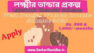 Lakshmir Bhandar Prakalpo apply। Laxmi bhandar prokolpo apply 2021