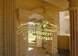 اسعار-الحجر-الهاشمى