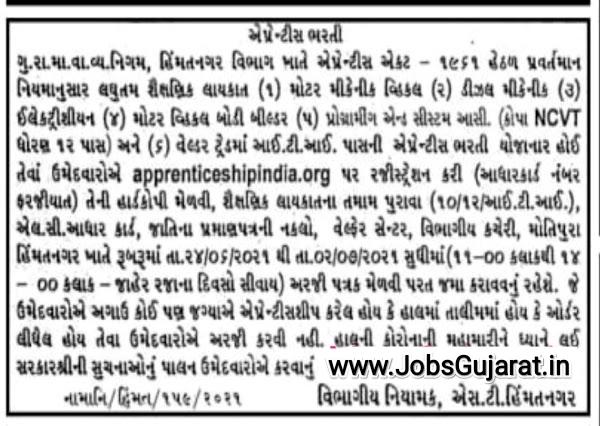 Gujarat State Road Transport Corporation (GSRTC), Godhara Recruitment for Various Apprentice Posts 2021