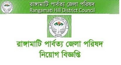 Khagrachari Hill District Council Job Circular 2021