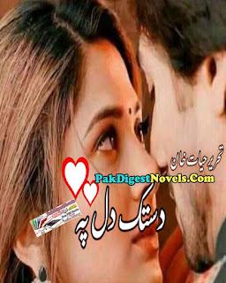 Dastak Dil Pe By Hayat Khan Urdu Novel Free Download Pdf