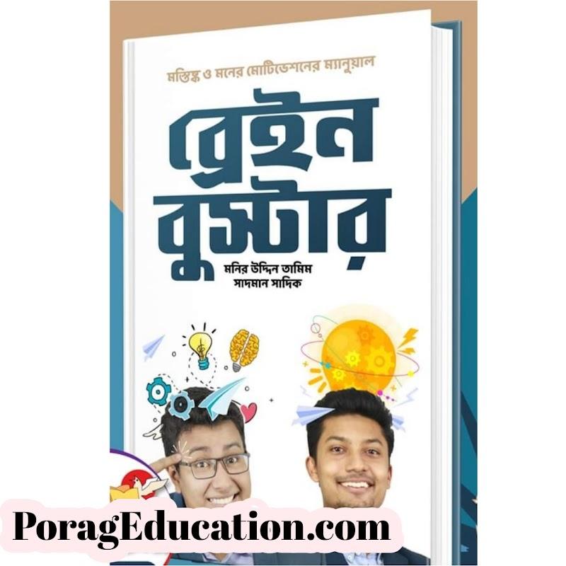 Brain Booster by Sadman Sadiq Bangla Book Pdf || ২০২০ সালের সেরা একটি বই