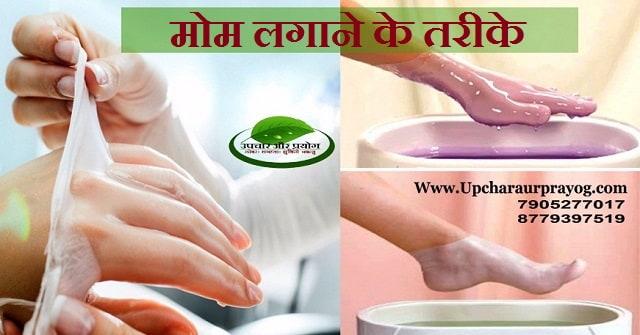 दर्द निवारक मोम चिकित्सा-Painkiller Wax Therapy