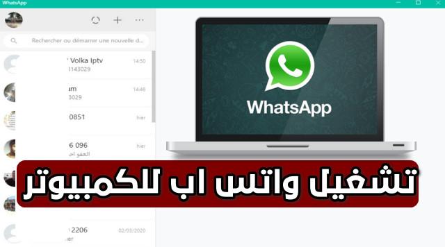 طريقة تشغيل واتس اب للكمبيوتر ويندوز ويب whatsapp pc Mac