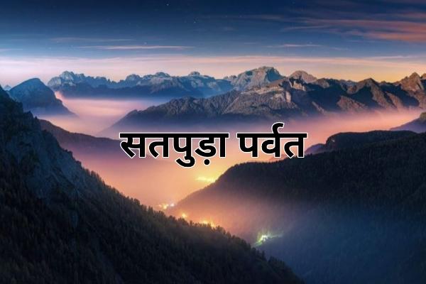 सतपुड़ा पर्वत किस राज्य में स्थित है - satpura parvat kis rajya mein hai