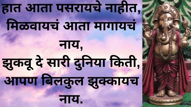 Motivational-Thoughts-For-Success-In-Marathi