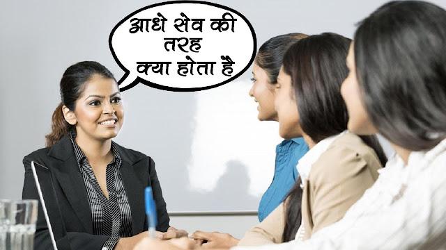 IAS इंटरव्यू में लड़की से पूछे गए ऐसे सवाल, जिसका लड़की ने दिया ऐसा जवाब कि सिर घूम जाएगा आपका
