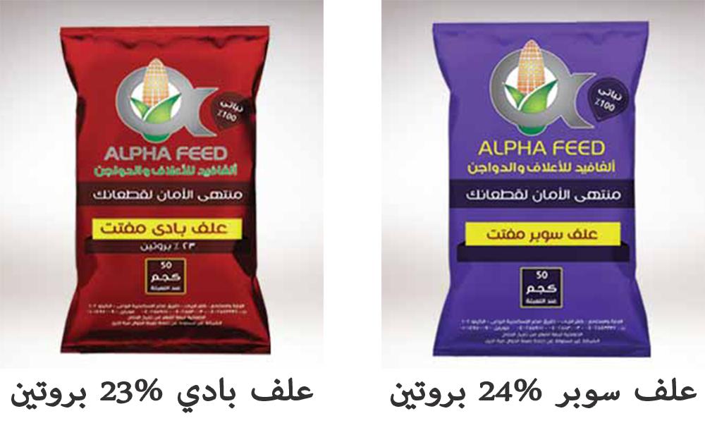 أفضل أنواع شركات اعلاف الدواجن مصر 2021