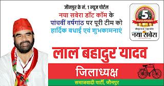 *#5thAnniversary : समाजवादी पार्टी जौनपुर के जिलाध्यक्ष लाल बहादुर यादव की तरफ से जौनपुर के नं. 1 न्यूज पोर्टल नया सबेरा डॉट कॉम की 5वीं वर्षगांठ पर पूरी टीम को हार्दिक शुभकामनाएं*