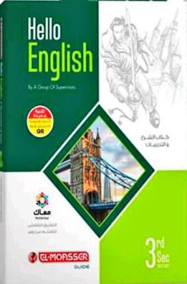 تحميل كتاب المعاصر فى اللغة الإنجليزية pdf للصف الثالث الثانوى 2021