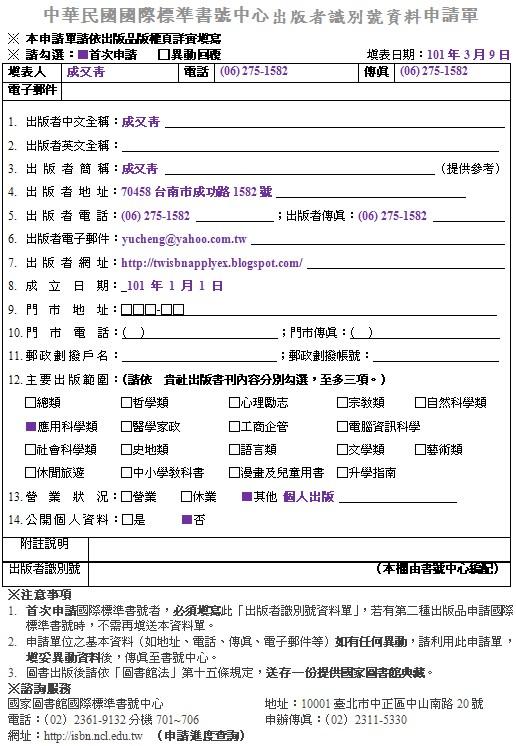 申請ISBN的二三事: [範例] 出版者識別號申請單